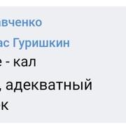 Слава 17 Москва