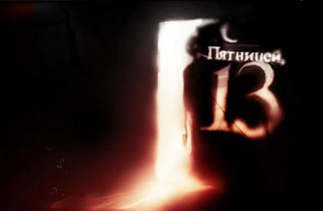 13 ПЯТНИЦА
