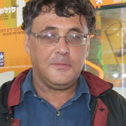 Gregory Zalkind 61 Хайфа
