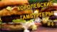 ЛЕСНАЯ КУХНЯ ЛАВЛАКИ | #4 Сочный Королевский Гамбургер