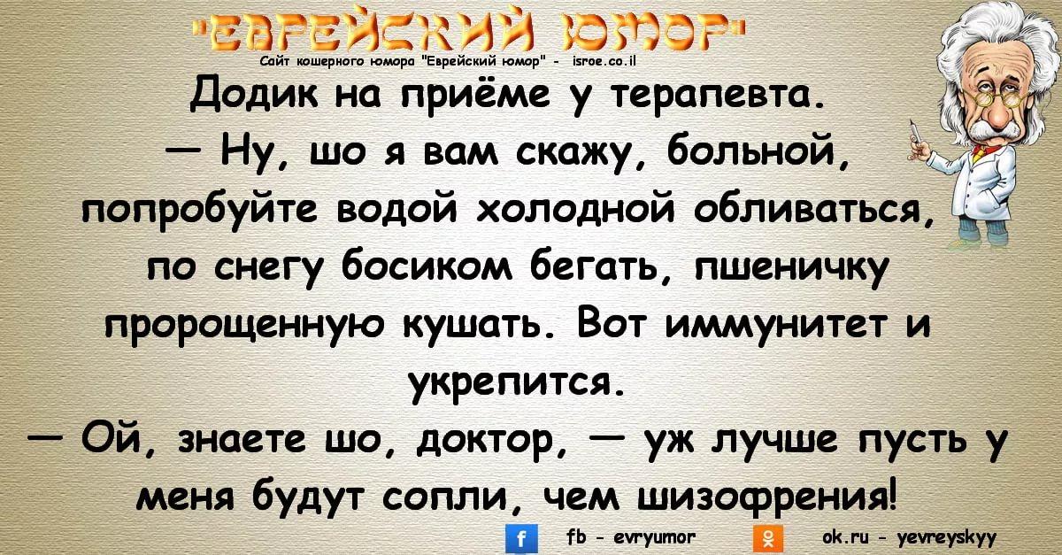 Одесские Евреи Анекдоты