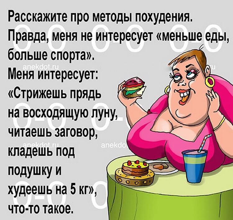 Анекдоты Про Большие