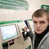 Саша, 23, г.Санкт-Петербург