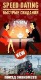 Speed Dating - Быстрые свидания в городе Сумы (Украина)