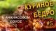 ЛЕСНАЯ КУХНЯ ЛАВЛАКИ | #5 Куриное бедро под соусом
