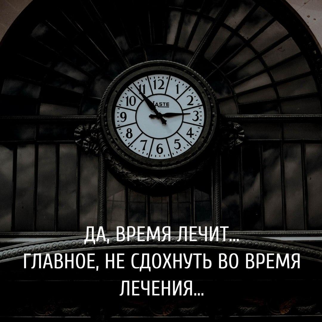 Картинка про время лечит