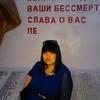 Екатерина, 28, г.Таврическое