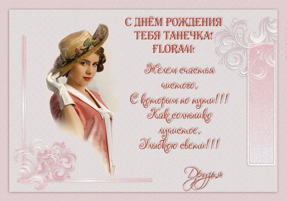 Поздравить женщину по имени татьяна
