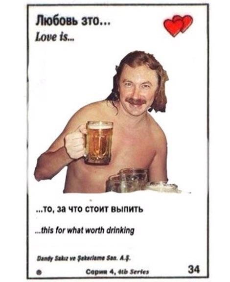 Демотиватор николаев выпьем за любовь