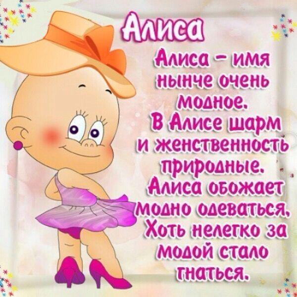 алиса с днем рождения в картинках смешное поздравление