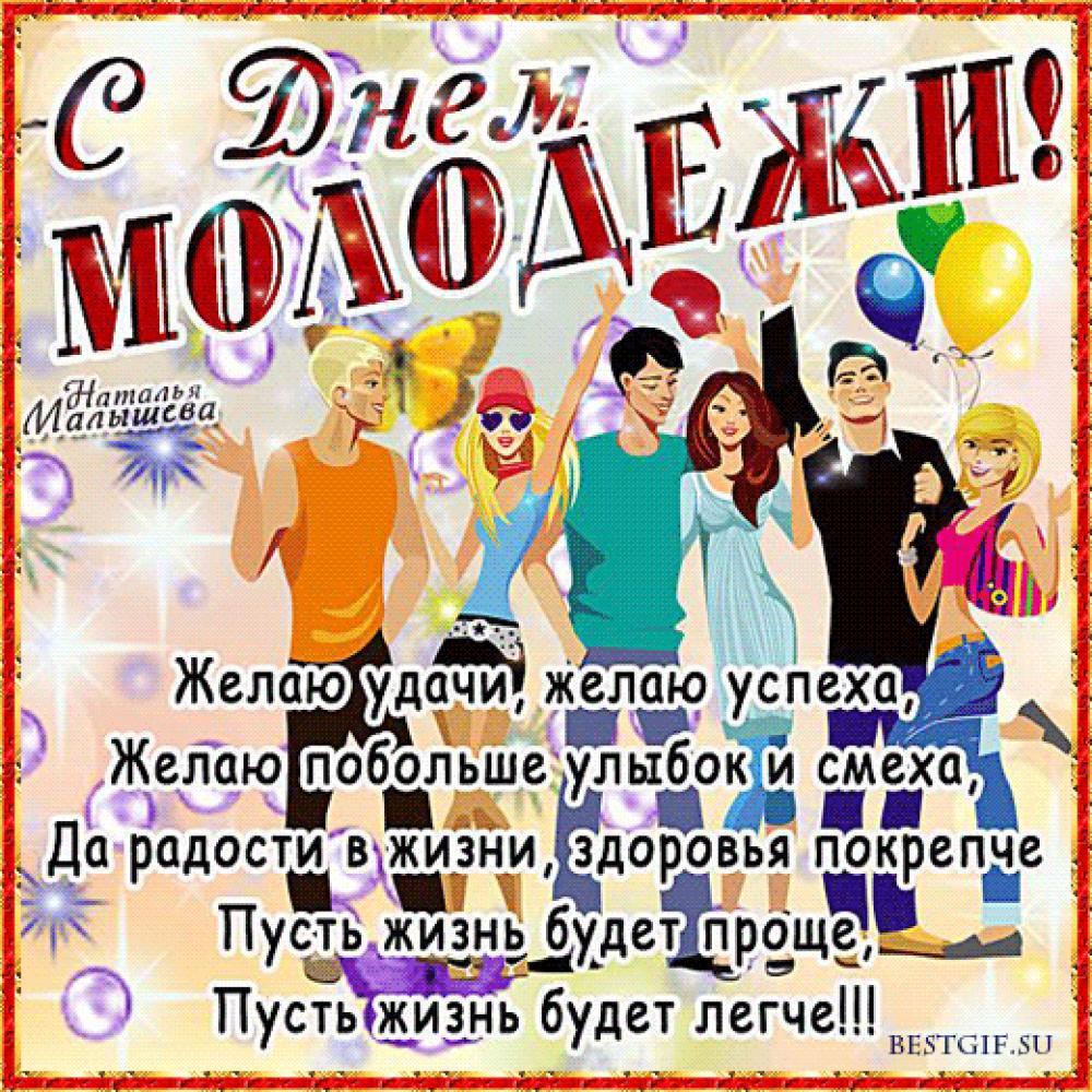 Поздравления к дню молодежи в россии