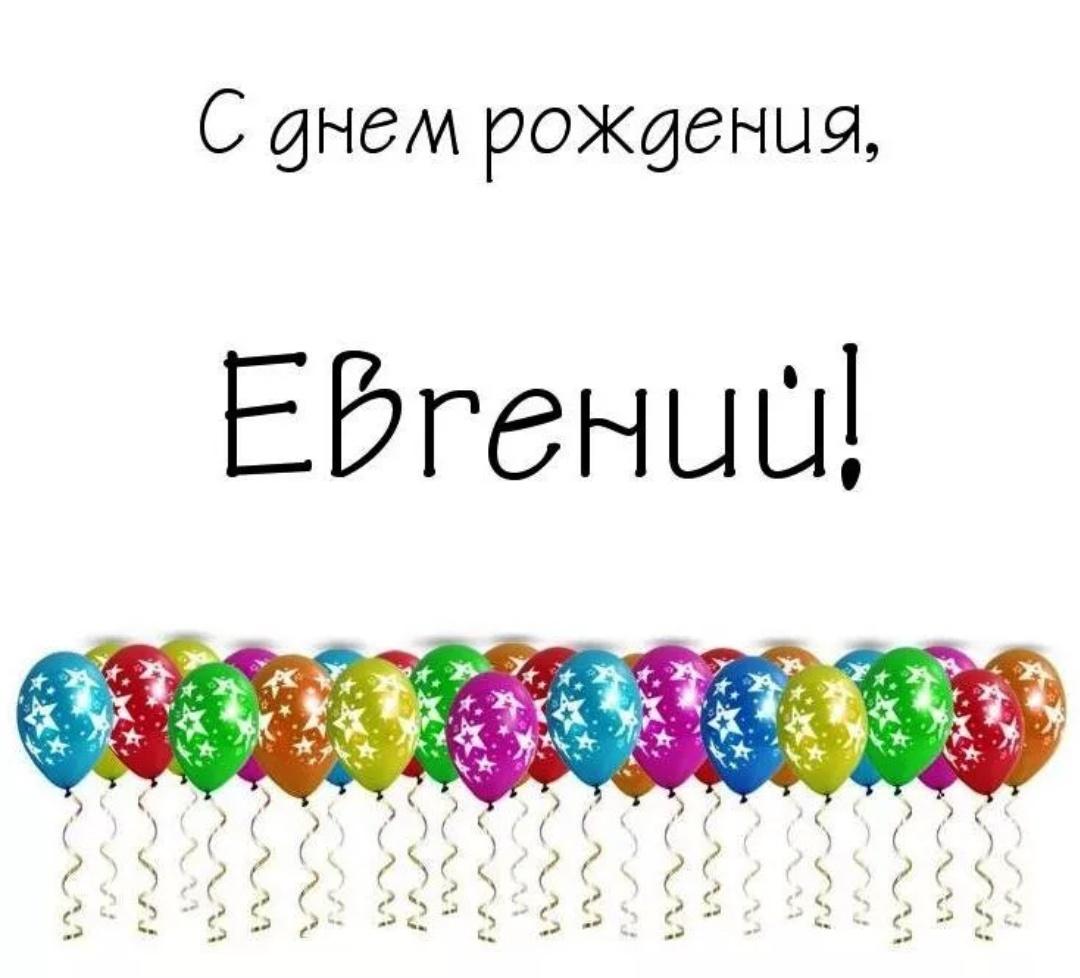 Поздравления на день рождения с именем евгений