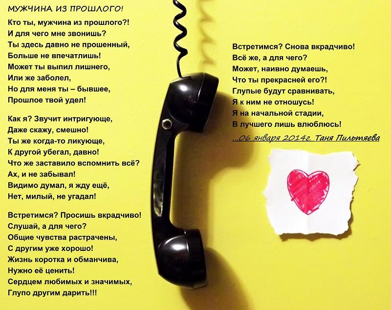 Звонок мужу в картинках