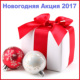 Новогодняя акция 2017 и конкурс с розыгрышем призов.