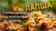 ЛЕСНАЯ КУХНЯ ЛАВЛАКИ | #2 Лапша с Куриным филе в соусе