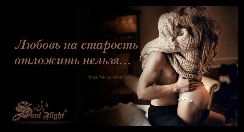 Страстный картинки про любовь с текстом